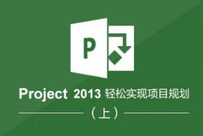 利用Project2013轻松实现项目规划(上)