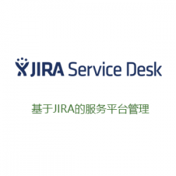 JIRA Service Desk-服务平台