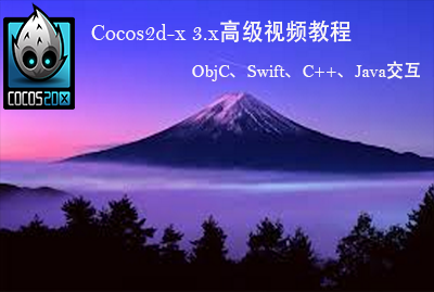 Cocos2d-x 3.x视频教程:ObjC、Swift、C++、Java交互