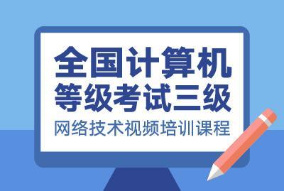全国计算机等级考试三级-网络技术视频培训课程
