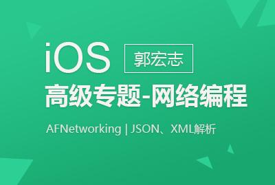 iOS网络编程-AFNetworking | JSON、XML解析
