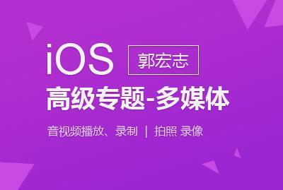 iOS-多媒体-音视频播放、录制 | 拍照 录像