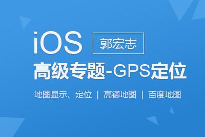 iOS GPS定位-地图显示、定位| 高德地图| 百度地图