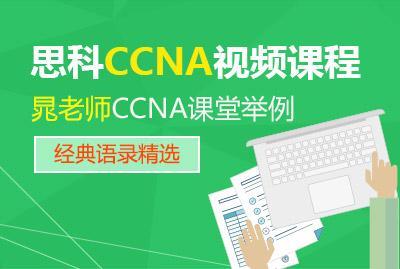 思科CCNA视频课程:晁老师CCNA课堂举例-经典语录精选