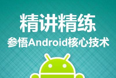 精讲精练_参悟Android核心技术