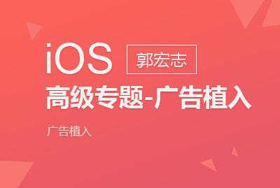 iOS开发—广告植入