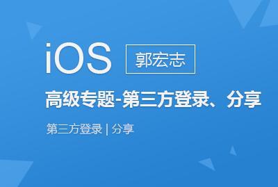 iOS开发—第三方登录、分享