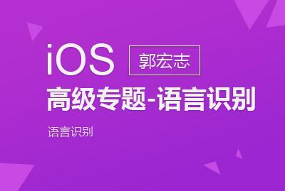 iOS开发—语言识别视频教程