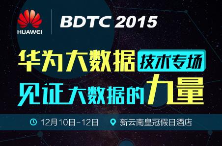 BDTC 2015 - 华为大数据技术专场