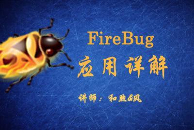 FireBug应用详解