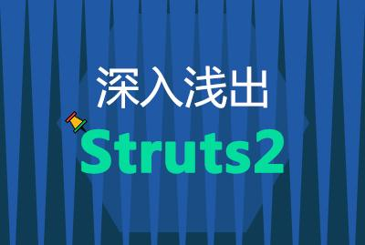 深入浅出Struts2
