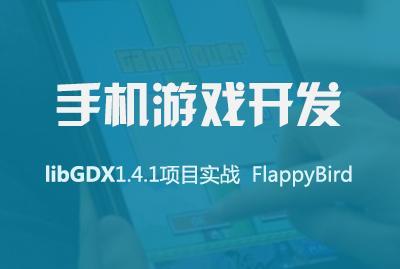 手机游戏开发 libGDX1.4.1项目实战 FlappyBird