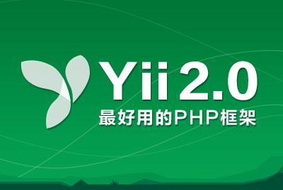 Yii2.0最好用的PHP框架
