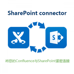 SharePoint Connector for Confluence — SharePoint与Confluence的集成工具