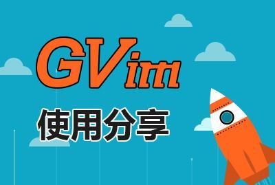 GVim使用分享