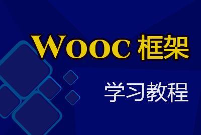 Wooc框架教程:极速二次开发框架
