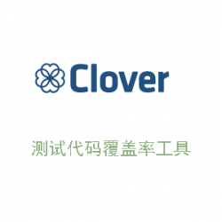 Clover — 测试代码覆盖率工具