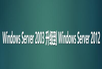 活动目录Windows Server 2003升级到Windows Server 2012