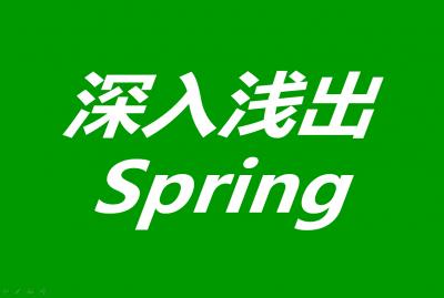 深入浅出Spring