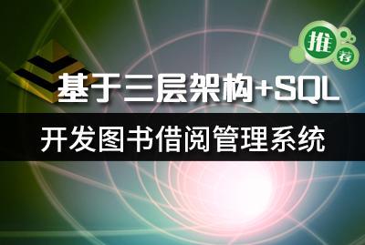 基于.NET三层架构+高级SQL开发图书借阅管理系统