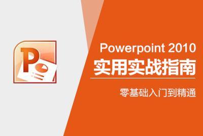 PowerPoint2010实战指南
