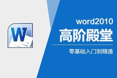 Word2010高阶殿堂