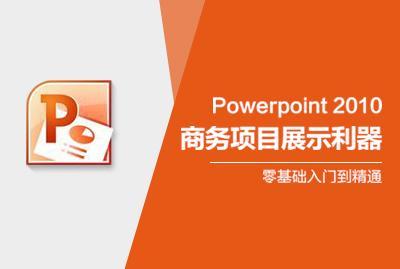 商务项目展示的利器-PowerPoint2010