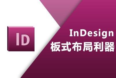 版式布局利器InDesign
