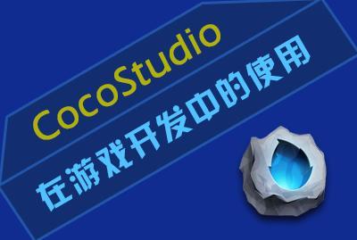 CocoStudio在游戏开发中的使用