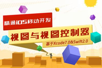 精通iOS移动开发(Xcode7&Swift2;):视图与视图控制器