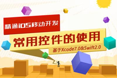 精通iOS移动开发(Xcode7&Swift2;):常用控件的使用
