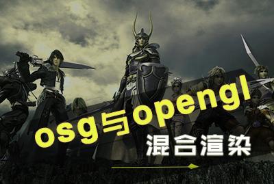 osg与opengl混合渲染