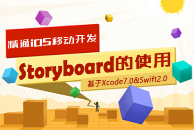 精通iOS移动开发(Xcode7&Swift2;):Storyboard的使用