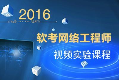 2016软考网络工程师视频实验课程