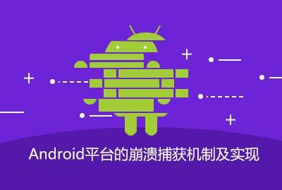 Android平台的崩溃捕获机制及实现