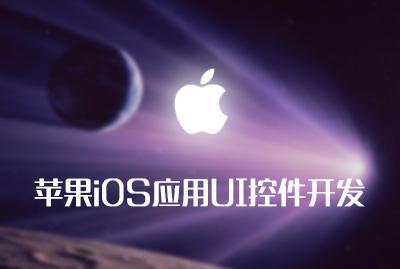 苹果iOS应用UI控件开发