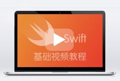 swift基础视频教程