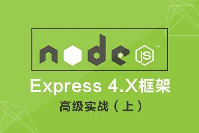 Node.js - Express 4.x框架高级实战(上) 【专家辅导】