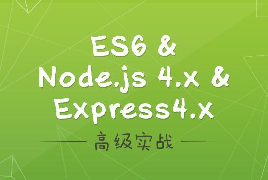 ES6 + Node.js 4.x +  Express4.x 高级实战  title=