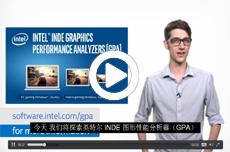 英特尔® 图形性能分析器:面向开发人员的功能强大的工具