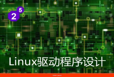 Linux设备驱动开发入门
