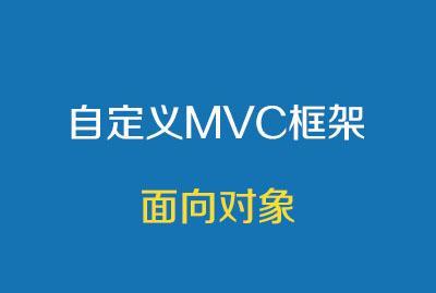 基于PHP面向对象的自定义MVC框架项目开发