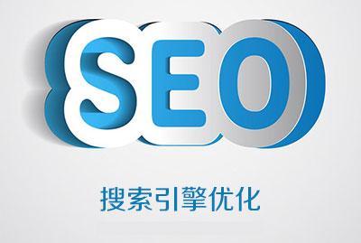SEO搜索引擎优化教程