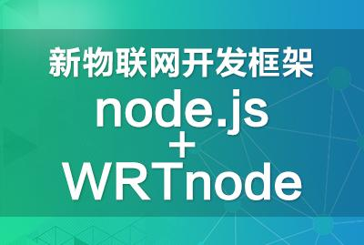 新物联网开发框架:node.js+WRTnode