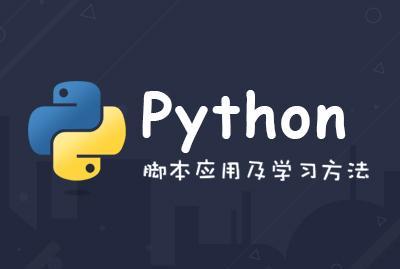 Python脚本应用及学习方法教程