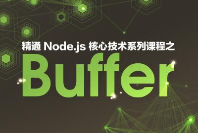 精通 Node.js 4.x 核心技术之 Buffer【讲师辅导】