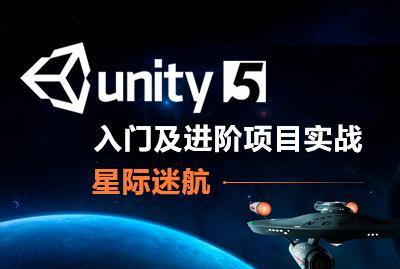Unity5入门及进阶项目实战 星际迷航