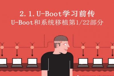uboot学习前传-2.1.uboot和系统移植第1部分