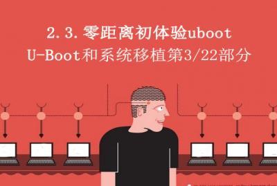 零距离初体验uboot-2.3.uboot和系统移植第3部分