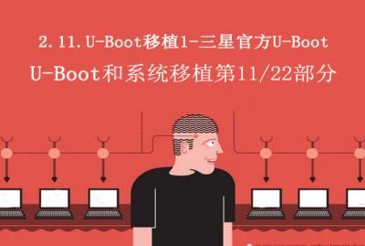 2.11.uboot的移植1-从三星官方uboot开始移植